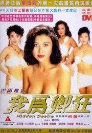 Film seyret erotik Erotik Film