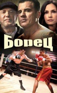 Dövüşcü – A Fighting Man türkçe dublaj full hd 70p izle