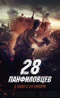 Panfilov'un 28 Adamı izle