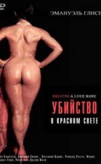 Kırmızı Işık Suçları – Delitti a Luce Rossa erotik film izle