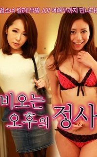 Creampie Challenge Throughout Japan 2 izle
