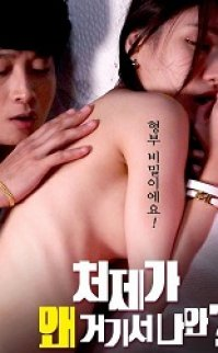 Why My Sister In Law Comes Out Of There izle