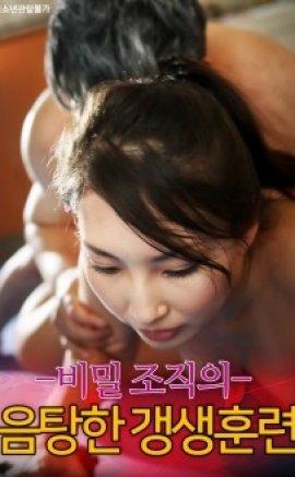 Seitekiboryoku 2017 Japon erotik film izle