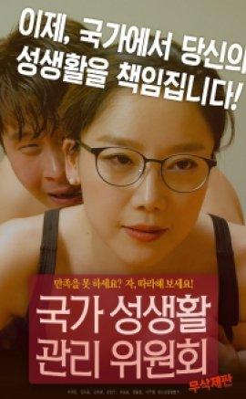 Ulusal Cinsellik Yönetim Komitesi 2018 erotik film izle