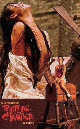 Çin İşkence Odası Hikayesi 2 1998 izle