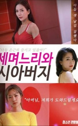 Three Daughters in law and Father in law izle
